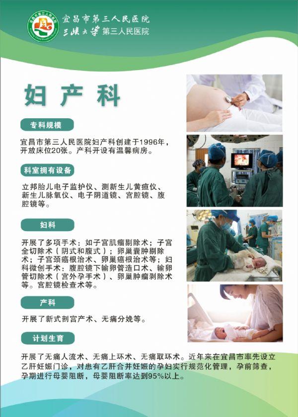 昌邑市人民医院妇科_妇产科-宜昌市第三人民医院